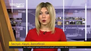 Випуск новин на ПравдаТУТ Львів 20 листопада 2017