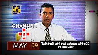 2016.05.09- Channel D   Interview with Dr Sudheera Kalupahana.