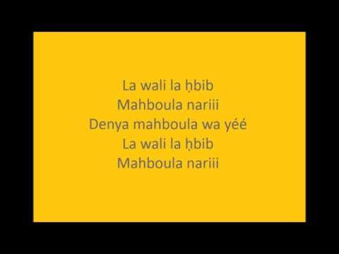 Gaâda Diwane de Béchar   Mahboula – Paroles, Lyrics