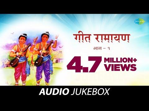 Video Geet Ramayana (Vol. 1) | Popular Marathi Songs | Audio Jukebox download in MP3, 3GP, MP4, WEBM, AVI, FLV January 2017