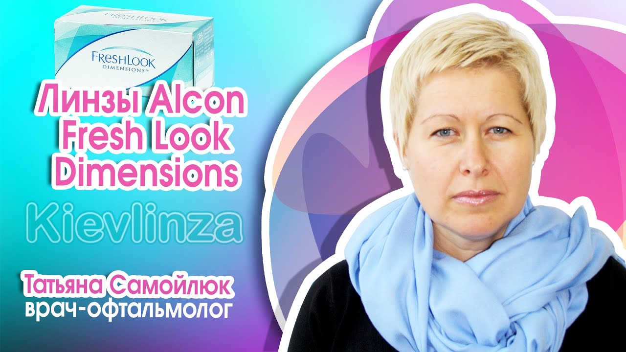 Цветные линзы для светлых глаз Alcon Fresh Look Dimensions