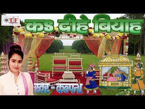 Video पापा क दिहे बियाह Kharwase Me || Kalpana || New Bhojpuri Super Hit Lover Song || 2017 download in MP3, 3GP, MP4, WEBM, AVI, FLV January 2017