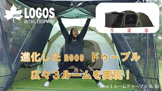 【13秒超短動画】neos 3ルームドゥーブル XL BJ