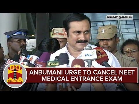 Anbumani-Ramadoss-Urge-To-Cancel-NEET-Exam-For-MBBS-Admission--Thanthi-TV