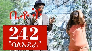 "Betoch - ""ባለአደራ"" Comedy Ethiopian Series Drama Episode 242"