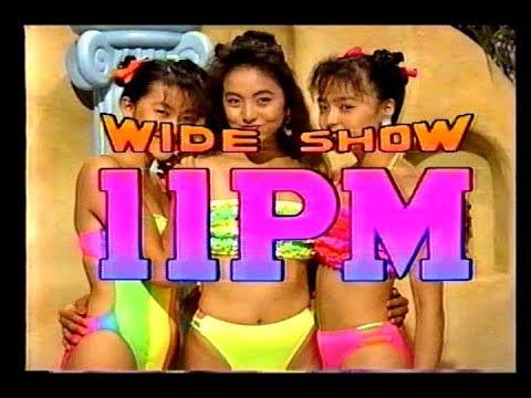 """【自主規制版】 11PM Part1  東京:水曜イレブン FINAL 1990/03/28 """"2nd edition"""""""