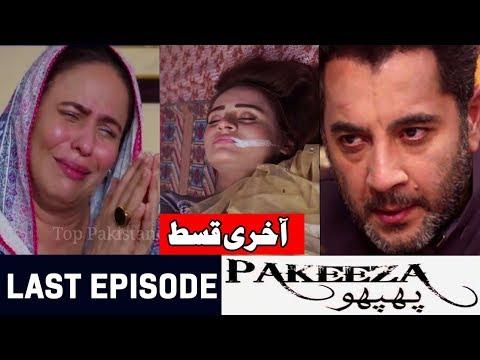 Pakeeza Phuppo last episode story || Pakeeza Phuppo Last Episode | Pakeeza Phupo | ARY Digital Drama