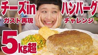【大食い】5kg超セット!ガストの10種のチーズinハンバーグ再現チャレンジでハプニング発生!チーズが【ロシアン佐藤】【RussianSato】