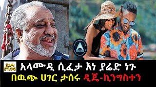 Ethiopia: አላሙዲ ሲፈታ እነ ያሬድ ነጉ በዉጭ ሀገር ታሰሩ ዲጄ-ኪንግስተን