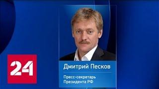 Песков: Россия даст адекватный ответ на расширение санкций