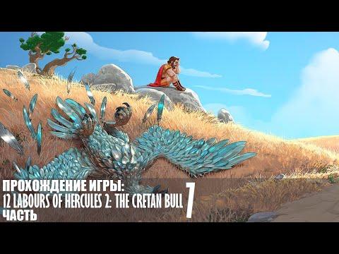 12 Labours of Hercules 2: The Cretan Bull - Часть 7