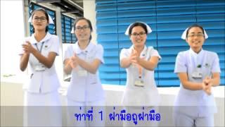 เพลงล้างมือ 6ขั้นตอน เจ้าหน้าที่แผนกการพยาบาลอายุรกรรม รพ ศรีนครินทร์ งานบริการพยาบาล