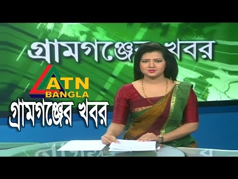 গ্ৰামগঞ্জের খবর | ATN Bangla Gramganger News | 14-09-2018 | ATN BANGLA Official