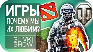 Video Почему мы любим игры? [SLIVKI SHOW] MP3, 3GP, MP4, WEBM, AVI, FLV Mei 2018