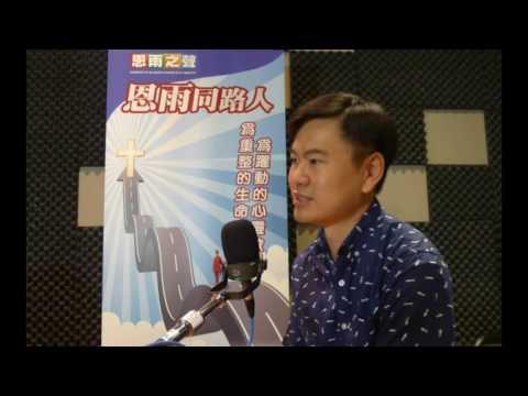 電台見證 鄧天太牧師 (年青的一顆心) (08/21/2016 多倫多播放)