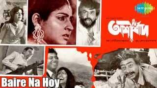 Baire Na Hoy | Ashirbad | Bengali Movie Song | Arundhati Holme Chowdhury
