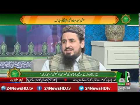 Sarkar PBUH Ki Amad Marhaba | Special Transmission | 12 December 2016 | 24 News HD