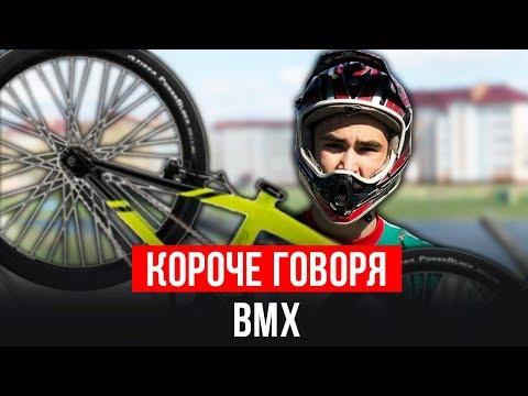 КОРОЧЕ ГОВОРЯ, BMX [От первого лица] (видео)