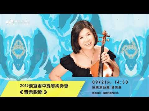 1080921 音樂瞬間~2019姜宜君中提琴獨奏會