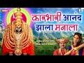 Karbhari Anand Jhala Manala