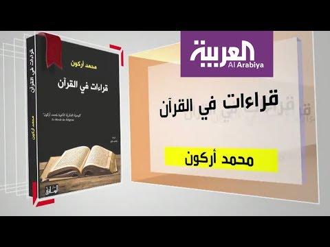العرب اليوم - مناقشة كتاب