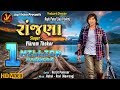 Download Lagu Vikram Thakor - Rajna | રાંજણા | Vikram Thakor New Video Song 2018 Mp3 Free