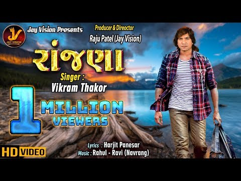 Vikram Thakor - Rajna | રાંજણા | Vikram Thakor New Video Song 2018