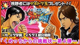 第41回「ブレイク学園」イベクエ紹介動画『忍者三変化!』