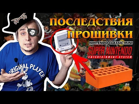 SNES mini - плохой эмулятор?