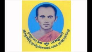 Khmer Others -  Achar Hem Chev