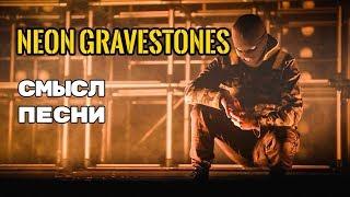 Neon Gravestones - ЗНАЧЕНИЕ СМЫСЛ ПЕСНИ (TWENTY ONE PILOTS) О чем поется в песне