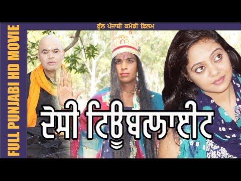Desi Tubelight | Full Punjabi Comedy Movie | 2017