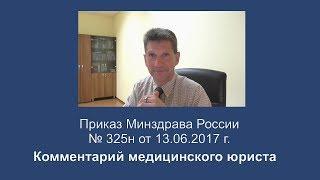 Приказ Минздрава России от 13 июня 2017 года N 325н