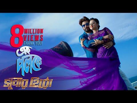 Download Ek Poloke | Shakib Khan | Shabnom Bubly | Ashiqur Rahman | Bengali Movie Super Hero 2018 HD Mp4 3GP Video and MP3