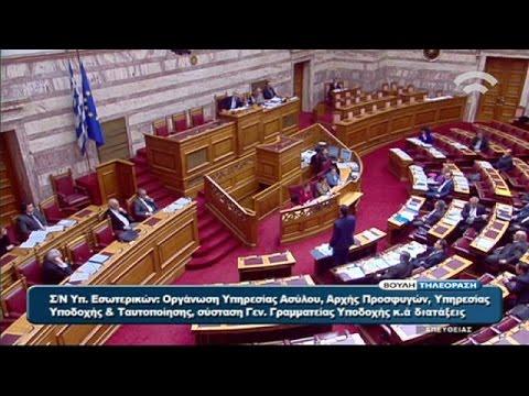 Στην ολομέλεια της Βουλής το νομοσχέδιο για το προσφυγικό