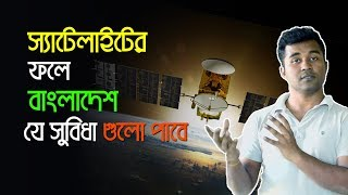 Video рж╕рзНржпрж╛ржЯрж╛рж▓рж╛ржЗржЯрзЗрж░ ржлрж▓рзЗ ржмрж╛ржВрж▓рж╛ржжрзЗрж╢ ржпрзЗ рж╕ржм рж╕рзБржмрж┐ржзрж╛ ржкрж╛ржмрзЗ | what kind of facility will get Bangladesh by satellite MP3, 3GP, MP4, WEBM, AVI, FLV Oktober 2018
