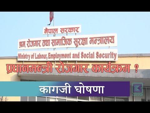 (Kantipur Samachar | प्रधानमन्त्री रोजगार कार्यक्रम: कार्यविधि नहुँदा तीन अर्ब फ्रिज हुने जोखिम - Duration: 3 minutes, 5 se...)