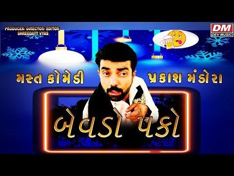 Gujarati New Jokes On Bewda Gujarati By Prakash Mandora    પકા ના પેગ ..!    Gujju Comedy Bites