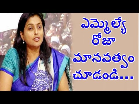 YCP MLA Roja Humanity | Injured Woman Shifted to Hospital in Her Car