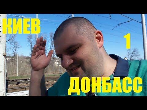 OLX - Почему я из Донбасса переехал в Киев (часть 1)