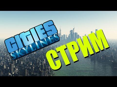геймплей Cities: Skylines