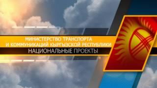 Кольцевая дорога Иссык-Куль