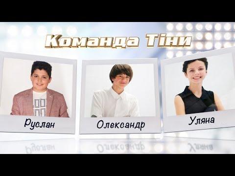 Руслан Асланов, Ульяна Баранюк, Александр Чиший \
