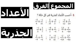 الرياضيات الثالثة إعدادي - الأعداد الجذرية المجموع و الفرق تمرين 19