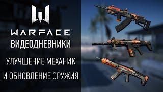 Улучшение механик и обновление оружия: видеодневники Warface