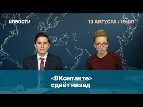 «ВКонтакте» сдаёт назад