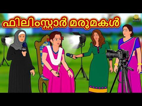 Malayalam Stories - ഫിലിംസ്റ്റാർ മരുമകൾ   Stories in Malayalam   Moral Stories in Malayalam