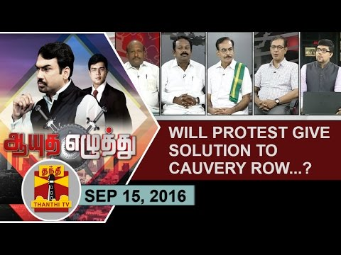 -15-09-2016-Ayutha-Ezhuthu-Will-Protest-Give-Solution-To-Cauvery-Dispute