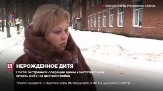 В Московской области выясняют обстоятельства гибели ребенка в роддоме