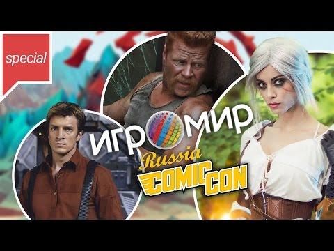 Почему ты должен попасть на ИгроМир и Comic Con Russia | GOHA special